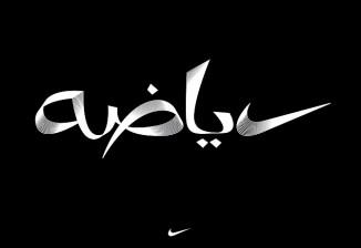 """Nike """"Riada"""""""